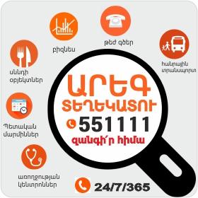 551111- Զանգահարեք շուրջօրյա!!