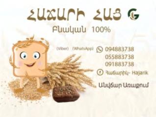 100% Բնական Հաճարի Հաց- պատվիրե՛ք 094883738